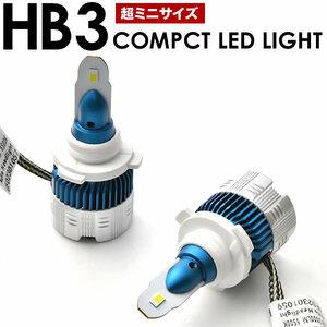 GD系 インプレッサ 中期 Mi2 LEDヘッドライト HB3 LED ハイビーム 2個セット 12V コンパクト 25W 3000LM 6500K