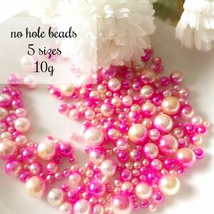 穴無しマーブルカラーパール ピンク 10g ハンドメイド 素材 パール ものづくり デコ