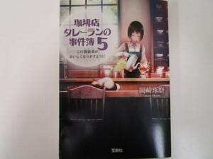珈琲店タレーランの事件簿5 著・岡崎琢磨 2016年11月22日 第1刷 宝島社 k0305 AC-6