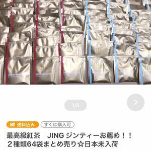 【最高級紅茶】『JING ジンティーお薦め!!』2種類64袋まとめ売り日本未入荷