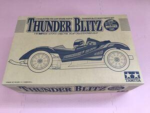 送料無料 タミヤ サンダーブリッツスペアボディセット 1/10 電動RCカー ラジコンボディ 未組み立て TAMIYA THUNDER BLITZ
