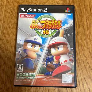 実況パワフルプロ野球15 PS2
