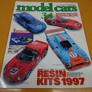 自動車模型の専門誌 model cars モデル・カーズ 34 1997-6増刊 特集:最新のレンジ・キット 送料無料 ミニカー 雑誌