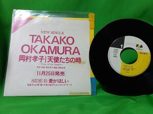 Not for sale Promo EP Okamura-Time of Angels