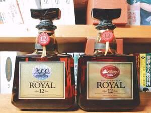 記念ボトル サントリー ウイスキー ローヤル 12年 2000年 2001年 センチュリー未開栓 検索:山崎/白州/響/竹鶴/秩父/余市/宮城峡