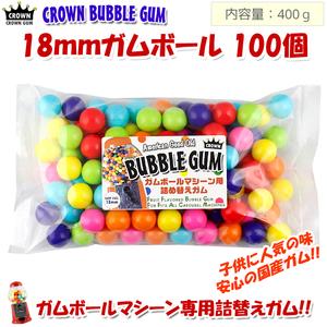 CROWN ガムボールマシーン用詰替えガム 18mm玉 100個入り約400g バブルガム 国産 日本製