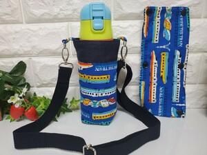 新幹線柄水筒カバー ステンレスボトル