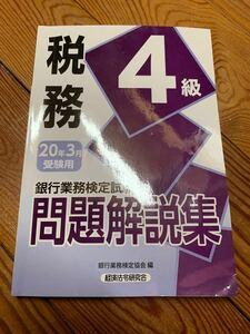 銀行業務検定試験 税務4級問題解説集 (20年3月受験用)