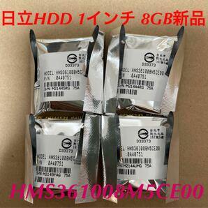 日立製HDD 1インチATA-33 8GB 新品未開封/四個セット