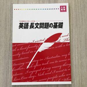 高校入試 英語 長文問題の基礎 問題集