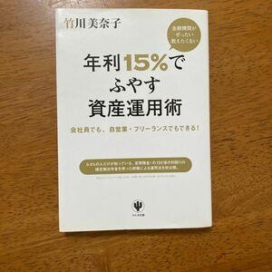 金融機関がぜったい教えたくない年利15%でふやす資産運用術/竹川美奈子 【著】