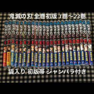 鬼滅の刃 全巻初版 1巻〜23巻 袋入り 初版帯 ジャンパラ付き 全巻セット