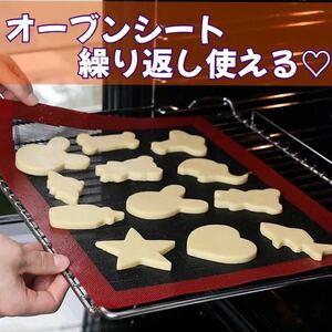 オーブンシート クッキングシート シルパン シルパット お菓子 パン クッキー 送料込み