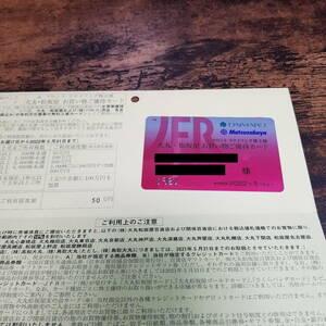 Jフロントリテイリング 株主優待 10%割引カード 男性名義 限度額50万円■2022年5月31日迄有効■大丸、松坂屋でご利用可