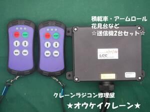A400 radio-controller sending receiver set 4ch+1ch remote control 2 pcs * loading car * armroll * Hanamidai etc. * Unic remote control crane radio-controller repair shop