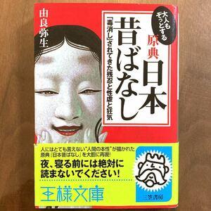 大人もゾッとする原典7「日本の昔ばなし」