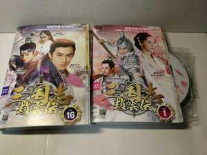 三国志 趙雲伝 全30巻 レンタル用DVD