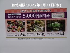 共立メンテナンス♪米屋/きらの里/菊屋♪1名毎に5,000円割引で宿泊(2022/3/31迄)