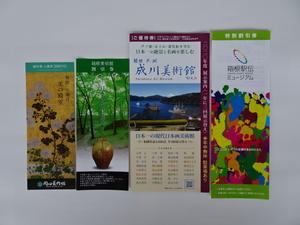 箱根♪美術館(3種)/箱根駅伝ミュージアム/入館割引券