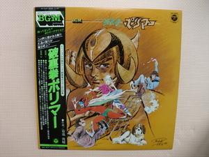 *【LP】破裏拳ポリマー/オリジナルBGMコレクション(CX-7037)(日本盤)
