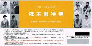 PAL GROUP パル グループ 株主優待券 1枚 2022/5/31迄 【在庫4】