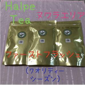 Halpe Tea 紅茶茶葉 ヌワラエリア クオリティシーズン ファーストフラッシュ 3袋セット