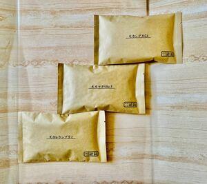 【モカ】飲み比べセット 自家焙煎コーヒー豆3種(100g×3個)