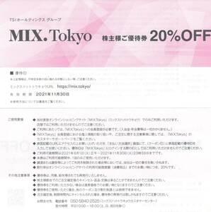 TSI 株主優待券 MIX.Tokyo 20%OFF