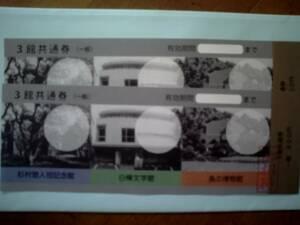 杉村楚人冠記念館・白樺文学館・鳥の博物館 3館共通券2枚組み