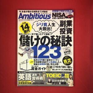 Ambitious ビジネスマンの人生攻略マガジン (vol.3) 100%ムックシリーズ/晋遊舎