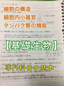 看護師、准看護師国家試験、定期試験対策シリーズ【基礎生物】まとめノート
