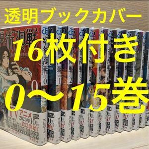 呪術廻戦 全巻 0〜15巻 シュリンク包装 全巻セット 最新巻 じゅじゅつかいせん 透明ブックカバー付き