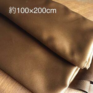 サテン 布地 生地 はぎれ ハギレ 布 茶色 ブラウン ハンドメイド 手芸 材料 100×200cm