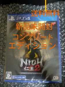 新品未開封 送料無料 PS4 ソフト 仁王2 コンプリート エディション PS5アップグレード対応 / PlayStation4 プレステ4 NIOH2 即決設定