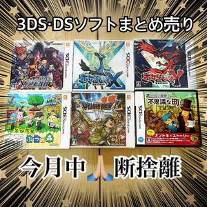 3DS、DSソフトまとめ売り 6点