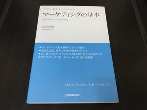 マーケティングの基本■この1冊ですべてわかる■安原智樹■日本実業出版社