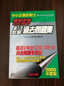 TAC 中小企業診断士 第1次試験過去問題集 2005年度版