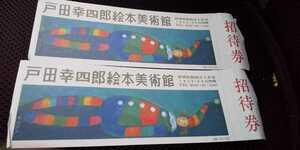 戸田幸四郎絵本美術館 招待券 2枚 静岡県熱海市