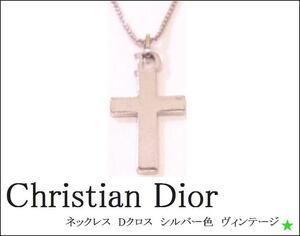 【Christian Dior】クリスチャンディオール ネックレス Dクロス シルバー色 ヴィンテージ