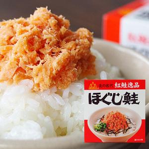 ほぐし鮭190g(紅鮭フレーク)鮭ほぐしフレーク 缶詰(べにさけフレーク)ご飯のお供に(ダントツ 北の名代 紅鮭逸品)北海道の塩 サケほぐし