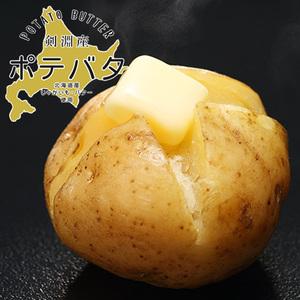 ポテバタ6玉 化粧箱入り(北海道剣淵町産男爵いも)北海道産バター使用 剣淵産ジャガイモ(おやつ おかず おつまみ)ジャガバター ポテトバター