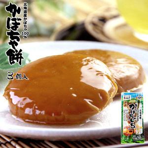 かぼちゃ餅(3個入り) 北海道産かぼちゃ100%使用。このままでも美味しく食べられます。温めると一層おいしく食べられます【メール便対応】