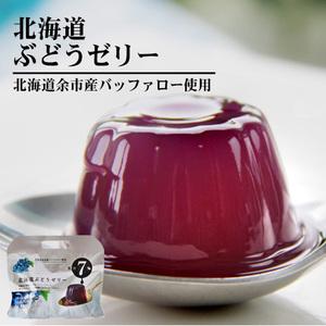 北海道ぶどうゼリー11個入(北海道余市産バッファロー使用)果汁7%で作ったフレッシュなブドウ味のゼリーです(お菓子 おやつ スイーツ 葡萄)