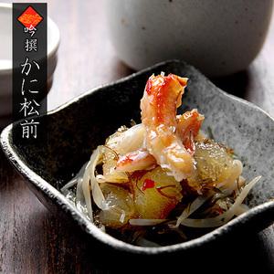 吟撰かに松前 200g (北海道産昆布・前浜産するめ使用)甘く、華やかな旨味のかに松前漬の風味をお楽しみください 郷土料理 お酒の肴