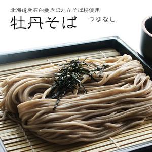 Peony Soba (300 г, нет YUI) × 4 упаковки набор Hokkaido Soboru Soba Tsubasa Soba Powder (Sake Sake) [Бесплатная доставка]