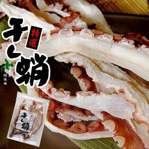 干したこ80g(北海道産ヤナギ蛸使用)タコを薄くスライスして干し上げました。酒の肴に、お茶請けに、おやつに【メール便対応】