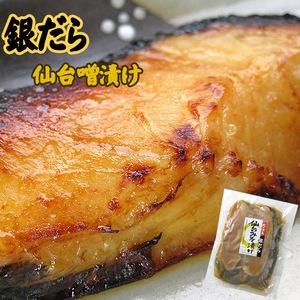 銀だら仙台味噌漬け 200g (100g×2枚入り) 銀鱈せんだいみそづけ (ギンダラ)