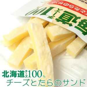 チーズとたらのサンド 42g (北海道チーズ100%)食べやすいスティックタイプのちーずタラ おつまみの定番 鱈の珍味【メール便対応】