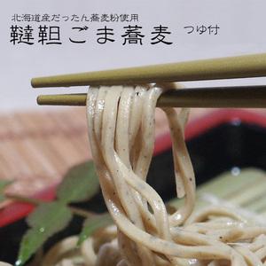 韃靼ごま生そば(300g つゆ付)×4パックセット 北海道産ダッタンソバ粉使用 韃靼蕎麦 だったんそば 一種のルチン【送料無料】