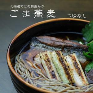 生ごま蕎麦(つゆ無)北海道ではお馴染みのごまそば(ゴマソバ・胡麻蕎麦)